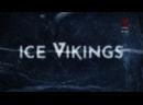 Ледовые викинги 4 серия / Ice Vikings