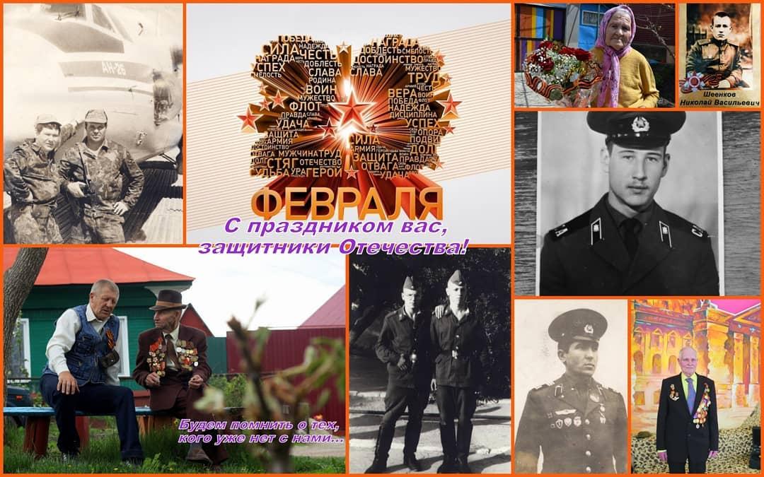 Сегодня — День защитника Отечества