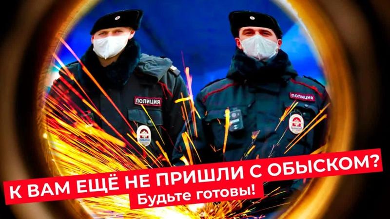 От обысков не зарекайся К вам пришла полиция что делать Активисты о своём опыте и советы юриста varlamov