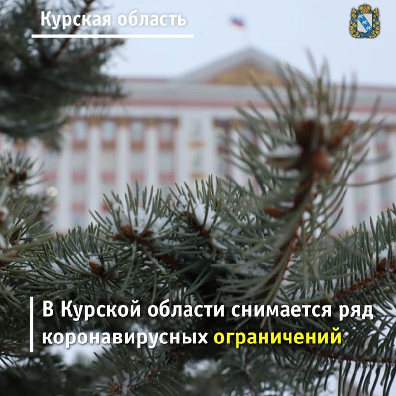 ⚡С 8 февраля к привычному формату учебы после каникул вернутся студенты Курской...