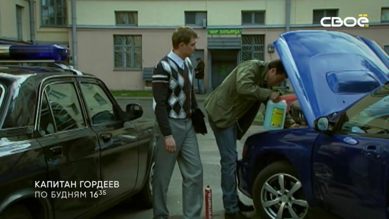Промо Капитан Гордеев