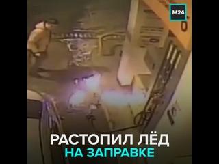 Поджёг заправку после эксперимента с зажигалкой — Москва 24