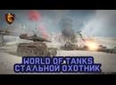 World of tanks - Стальной охотник, набиваем очки