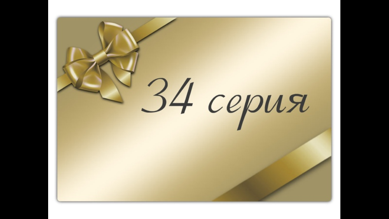 Soledad Captulo 34 Соледад 34 cерия