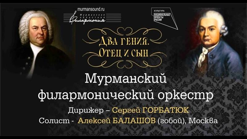 Два гения Отец и сын оркестр Мурманской филармонии солист Алексей Балашов