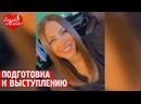 Ани Лорак в гримёрке перед концертом The Best в Орехово-Зуево. Stories Instagram, 27.05.2021 г.