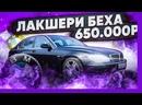 Купил мощную BMW E66 Long на V8 ПОНТОРЕЗКА 7КА БЕХА Показываю покупку - Maddy Murk