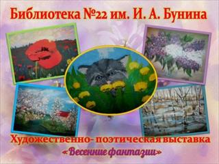 """Презентация художественно-поэтической выставки """"Весенние фантазии"""""""