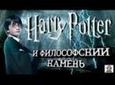 «Гарри Поттер и философский камень» Книга 1 Часть 1