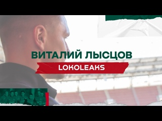 LOKO LEAKS // Виталий Лысцов о футболе в Португалии, Антоне Миранчуке и конкуренции