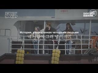 [Golden Child] [Lovelyz] Seezn Sing Street, teaser 1 (рус. саб)