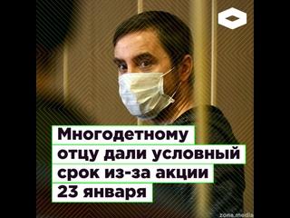Многодетному отцу дали условный срок из-за акции 23 января I ROMB