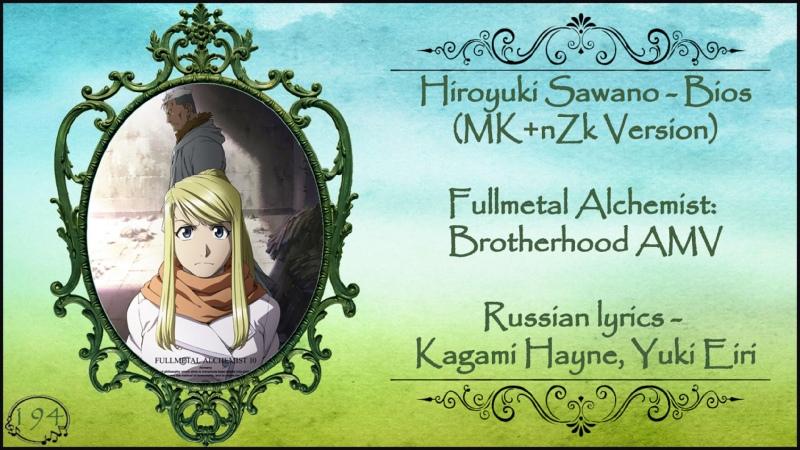 [23] Hiroyuki Sawano (MKnZk Version) - Bios (Fullmetal Alchemist Brotherhood AMV) перевод rus sub