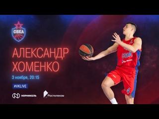 CSKAbasket Show (Александр Хоменко)