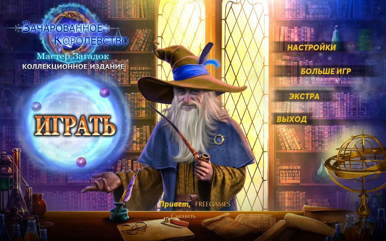 Зачарованное королевство 8: Мастер загадок. Коллекционное издание | Enchanted Kingdom 8: Master of Riddles CE (Rus)