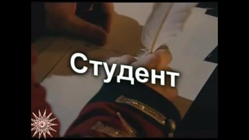 Novela Aide de camp of love Адъютанты любви The student