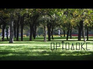 Промо-ролик к музыкальному альбому «Ортодокс», 2020 г. Группа Брэди.