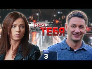 Бeз тe6я / 2021 (мелодрама, детектив). 3 серия из 16 HD
