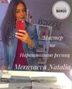 Фотоальбом Натальи Мерняевой