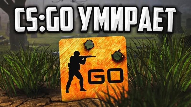 (More Games) CSGO УМИРАЕТ..