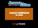Аташканахайпе_Kinopark_1