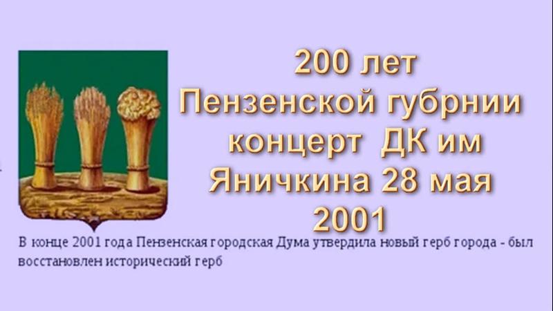 Концерт к 200 летию образования Пензенской губернии солисты Е Яничкина А Ренуар Т Крaвченко 2001 г