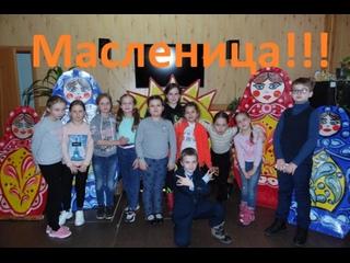 """Познавательно-игровая программа """"Маслена неделька"""" для школьников в МБУК ГДК Пос. Белые Берега"""