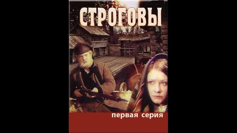Строговы 1976 1 серия