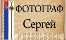 Личный фотоальбом Сергея Дмитриева