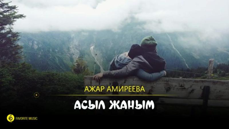 Ажар Амиреева - Асыл жаным _Ajar Amıreeva - Asyl janym _ ( 360 X 640 ).mp4