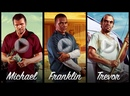 Grand Theft Auto V GTA 5 — Майкл. Франклин. Тревор. Русский трейлер!