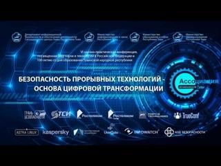 Научно-практическая конференция «Безопасность прорывных технологий – основа цифровой трансформации»