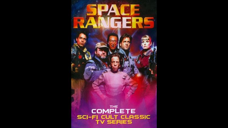 Космические спасатели Космические рейнджеры Space Rangers 1993 Серии 1 6 VHS