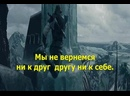 Мельница _ Прощай lyrics _ Белоснежка и охотник-2