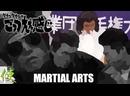 Shionの使い Gottsu Ee Kanji - Martial Arts