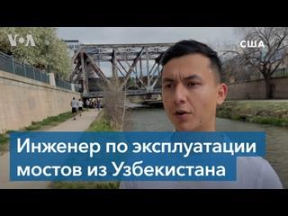 На суше, под водой и в небе: как работает инженер по эксплуатации мостов
