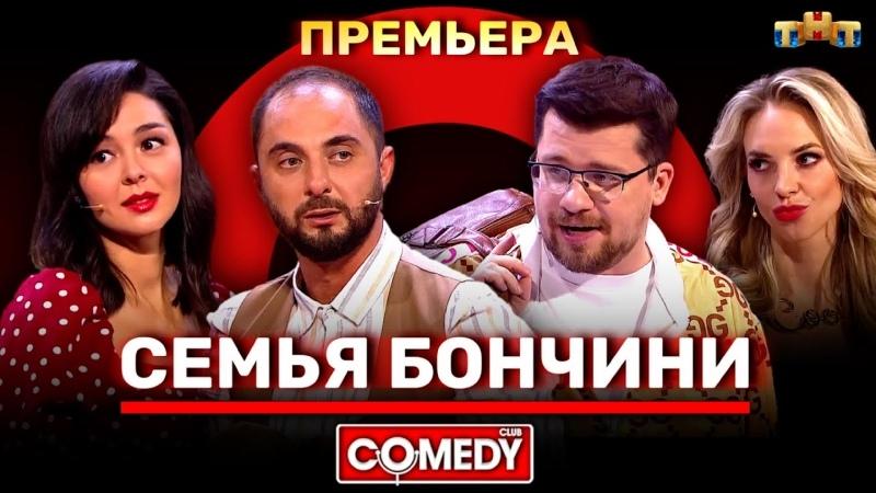 Comedy Club Камеди Клаб Семья Бончини Карибидис Кравец Харламов Сысоева