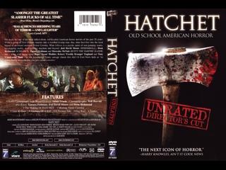 Топор (Полная Версия) / Hatchet UNRATED (2006) Перевод: #ДиоНиК (BDRip 720p. / Ужасы)