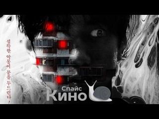 Странный дом (2021, Южная Корея) ужасы; dvo; смотреть фильм/кино/трейлер онлайн КиноСпайс HD
