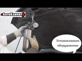 Промывка форсунок_АвтоКлиматПлюс