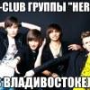 Fan-Club  группы <<<Heroes>>>  в Владивостоке