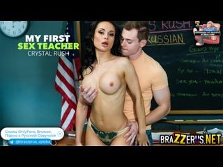 [NaughtyAmerica] Crystal Rush - My First Sex Teacher