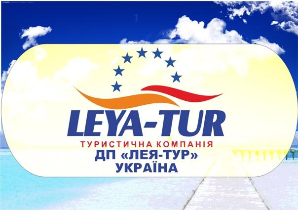 Лея Тур, Львов, Украина