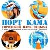 Порт Кама — пермский городской парк отдыха