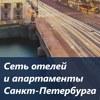 Отели и апартаменты Санкт-Петербурга. Acme и STN