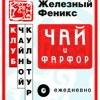 """Клуб Чайной Культуры """"Железный Феникс"""""""