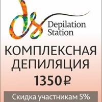 DepilationStation