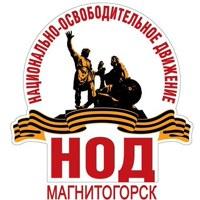 НодГ-Магнитогорск