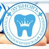 Стоматологическая клиника Зубновъ   Москва