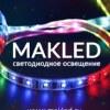 MAKLED | Светодиодная подсветка